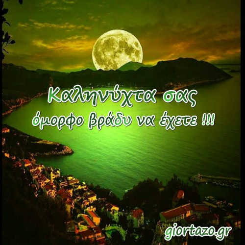 Read more about the article Καληνύχτα σας… να έχετε ένα όμορφο βράδυ…….giortazo.gr