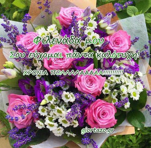 ευχες λουλουδια