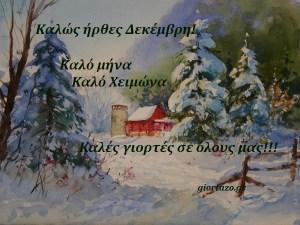 Καλώς ήρθες Δεκέμβρη…..giortazo.gr