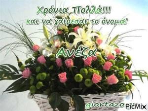 ❤️🌹🌹🌹❤️   Ανέζα, Ανεζούλα, Χρόνια Πολλά!…….giortazo.gr
