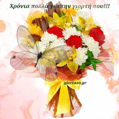 Ευχές Ονομαστικής Εορτής giortazo ευχες για χρονια πολλα ονομαστικης εορτης