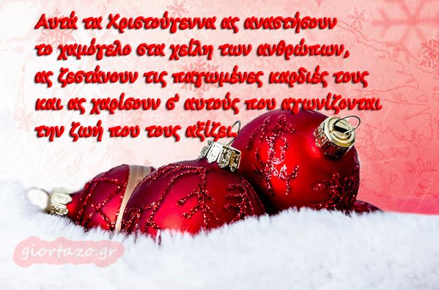 Αυτά τα Χριστούγεννα ας αναστήσουν το χαμόγελο στα χείλη των ανθρώπων