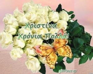 🌹🌹🌹Χρόνια Πολλά Χριστίνα,Χριστινάκι……giortazo.gr