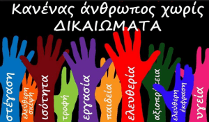 Read more about the article Παγκόσμια Ημέρα Ανθρωπίνων Δικαιωμάτων 10 Δεκεμβρίου