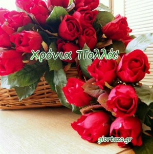 Read more about the article 14 Δεκεμβρίου 🌹🌹🌹Σήμερα γιορτάζουν