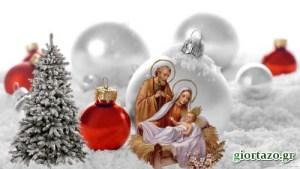 Χριστουγεννιάτικα ποιήματα