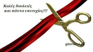 Ευχές για Εγκαίνια  …giortazo.gr