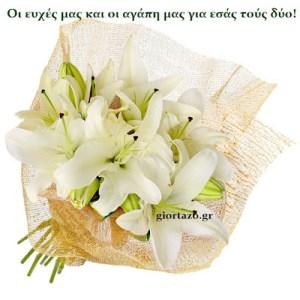 Ευχές για Γάμο  ..giortazo.gr