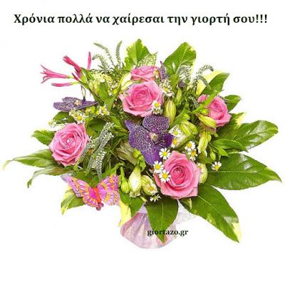 Ευχετήριες κάρτες ονομαστικής εορτής…..giortazo.gr