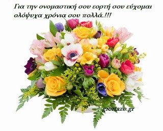 λουλουδια χρονια πολλα