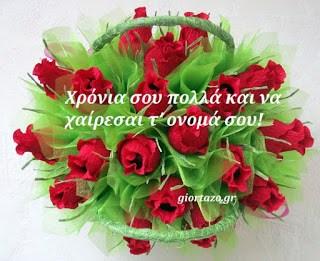 λουλουδια ευχες