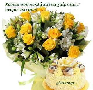 τουρτα ανθοδεσμη λουλουδια