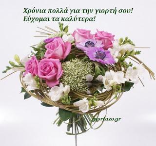 καλαθι λουλουδια για χρονια πολλα