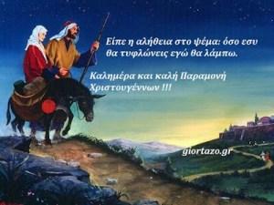 Καλημέρα και καλή Παραμονή Χριστουγέννων !!