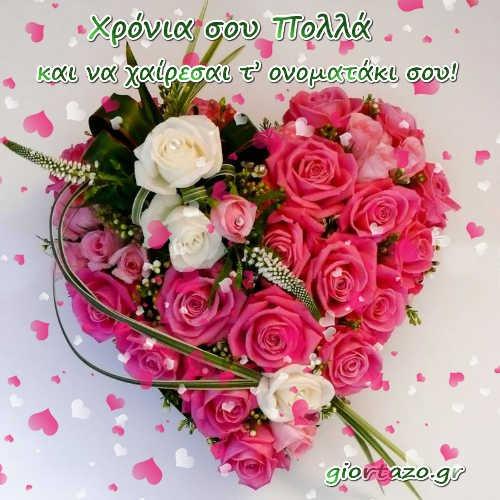 ευχες με λουλουδια