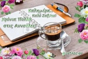 Καλημέρα…Καλό Σαβ/κο σε όλους και Χρόνια Πολλά στις Αννούλες μας!….giortazo.gr