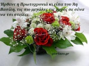 Ευχές για Καλή Πρωτοχρονιά …..giortazo.gr