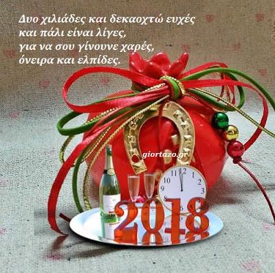 Μαντινάδες Πρωτοχρονιάς…..giortazo.gr