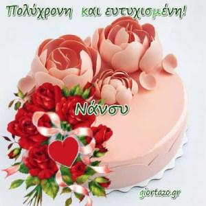 🌹🌹🌹Χρόνια Πολλά  Νάνσυ!……giortazo.gr