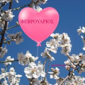 Read more about the article Φεβρουάριος …..giortazo.gr