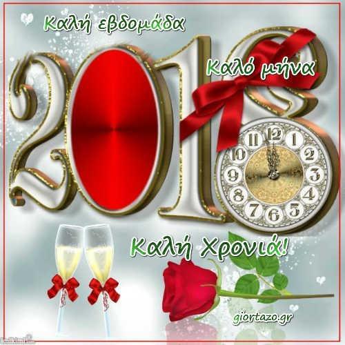 Read more about the article Χρόνια πολλά ❤️Καλή χρονιά με υγεία και ευτυχία σε όλο τον κόσμο ❤️