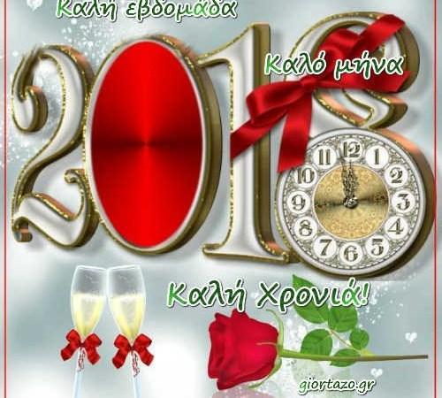 Χρόνια πολλά ❤️Καλή χρονιά με υγεία και ευτυχία σε όλο τον κόσμο ❤️