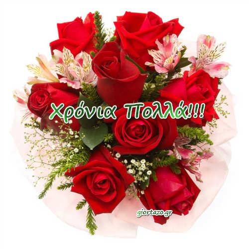 17 Ιανουαρίου 2018🌹🌹🌹Σήμερα γιορτάζουν οι:  Αντώνιος, Αντώνης, Τόνης, Νάκος, Αντώνας, Αντωνάκος, Αντωνάκης, Τόνυ, Αντωνία, Αντωνούλα, Τόνια, Θεοδόσιος, Θεοδόσης, Δόσιος, Δόσης…..giortazo.gr