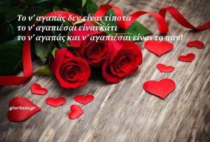 Εικόνες Με Λόγια Αγάπης