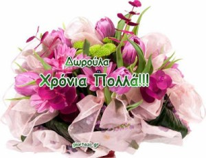Read more about the article 24 Φεβρουαρίου 2018🌹🌹🌹Σήμερα γιορτάζουν οι: Θεόδωρος,Θοδωρής,Θόδωρος,Θεοδώρα,Δώρα,Θοδώρα,Δωρούλα,Ντόρα