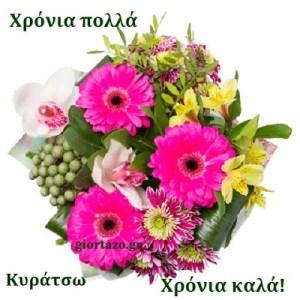 28 Φεβρουαρίου 2018🌹🌹🌹Σήμερα γιορτάζουν οι: Κύρα,Κυρά,Κυράτσα,Κυράτσω,Κυράτση,Κυρατσούδα,Μαριάννα
