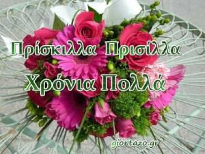 13 Φεβρουαρίου 2018🌹🌹🌹Σήμερα γιορτάζουν οι: Πρίσκιλλα, Πρισίλλα