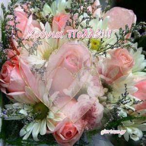 Κάρτες Χρόνια Πολλά Με Λουλούδια