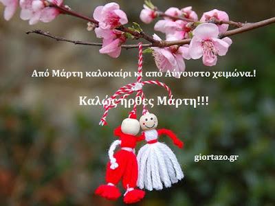 Καλώς ήρθες Μάρτη!……..giortazo.gr