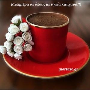 Καλημέρα σε όλους με υγεία και χαρά!!!