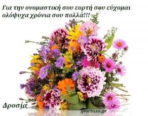 22 Μαρτίου 2018🌹🌹🌹Σήμερα γιορτάζουν οι: Δρόσος,Δροσίδα,Δροσούλα,Δροσία,Δρόσω,Δροσοσταλία,Δροσοσταλίδα,Δροσίς