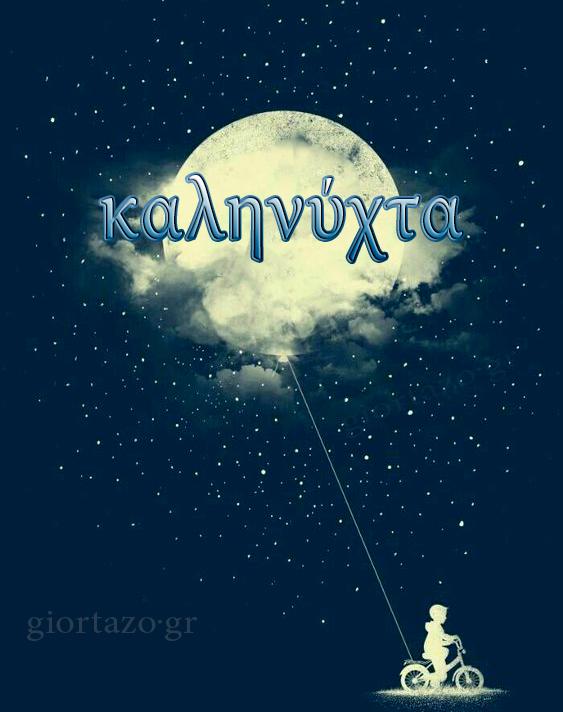 Καληνύχτα Όνειρα Μαγικά …giortazo.gr