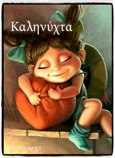 Καληνύχτα  …giortazo.gr