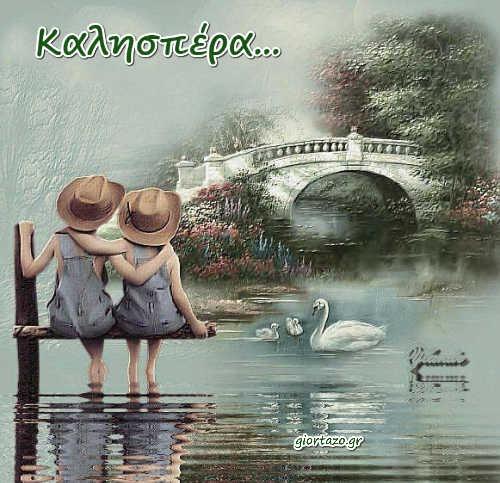 Καλησπέρα