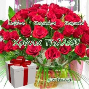 🌹🌹🌹 Χρόνια Πολλά  Σαβίνα, Ζαμπίνα, Ζαμπία …..giortazo.gr