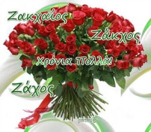 20 Απριλίου 2018🌹🌹🌹Σήμερα γιορτάζουν οι: Ζακχαίος, Ζάκχος, Ζάχος