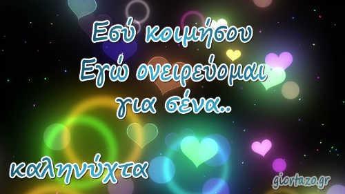 Καληνύχτα με πολλή αγάπη …giortazo.gr