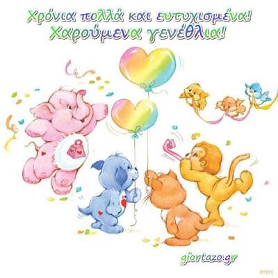 Παιδικά Γενέθλια  ..giortazo.gr