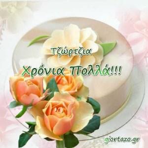 🌹🌹🌹 Τζώρτζια Χρόνια Πολλά!……giortazo.gr