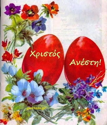 To giortazo.gr σας εύχεται Καλό Πάσχα!