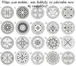 ΠΕΦΤΕΙ ΜΕΣΑ : Διαλέξτε ένα από τα σύμβολα του πίνακα και δείτε τι θα αποκαλύψει για τη ζωή σας