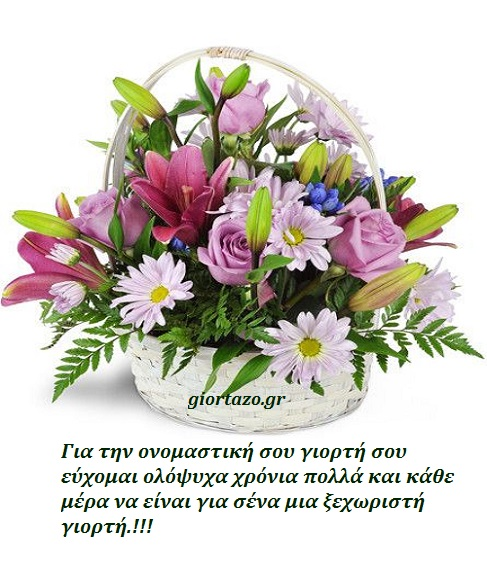 🌹🌹🌹Ευχές για ονομαστική εορτή…giortazo.gr