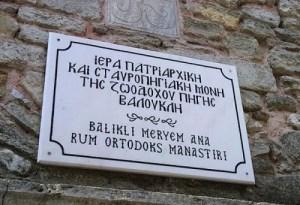 Read more about the article Ζωοδόχου Πηγής: Η Μονή Μπαλουκλή στην Πόλη και ο μύθος