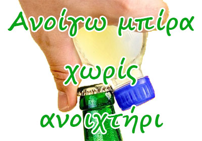 Read more about the article Ανοίγω μπίρα χωρίς ανοιχτήρι