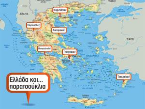 Τα παρατσούκλια κατοίκων ανά ελληνική πόλη και από που προέρχονται