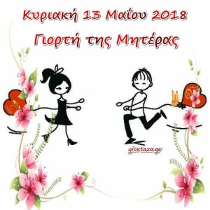 Γιορτή Της Μητέρας Εικόνες  ..giortazo.gr